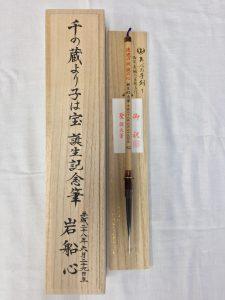 寿スタンダード (細軸)